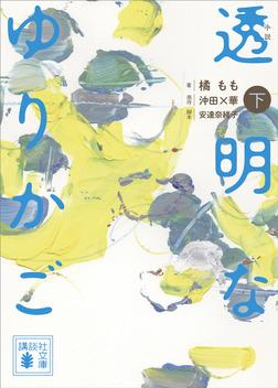 小説 透明なゆりかご (下)-電子書籍