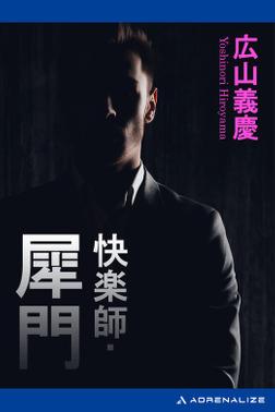 快楽師・犀門-電子書籍