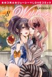 百合姫Wildrose(百合姫コミックス)