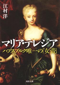 マリア・テレジア-電子書籍