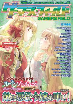 ゲーマーズ・フィールド25th Season Vol.5-電子書籍