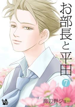 お部長と平田 7巻-電子書籍