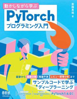 動かしながら学ぶ PyTorchプログラミング入門-電子書籍