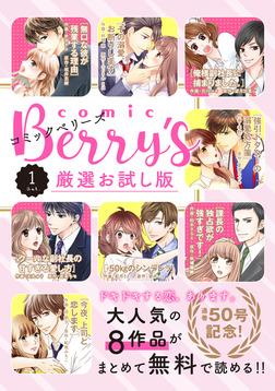 comic Berry's 厳選お試し版 vol.1-電子書籍