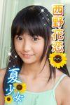 夏少女 西野花恋 Part.2(Ver2.0)