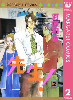 先生! MCオリジナル 2-電子書籍