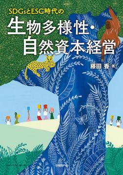 SDGsとESG時代の生物多様性・自然資本経営-電子書籍