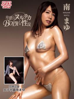 卑猥なヌルテカBODYと性交 & 女子社員 南まゆ-電子書籍