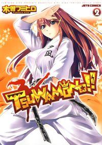 TSUWAMONO!! 2巻