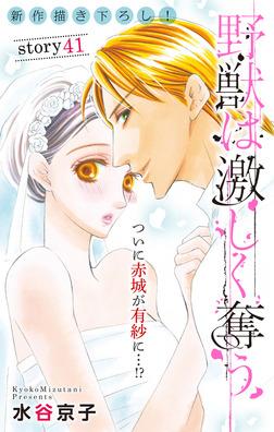 Love Silky 野獣は激しく奪う story41-電子書籍