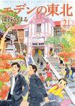 エデンの東北【カラーページ増量版】 (21)