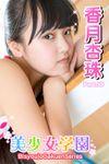 美少女学園 香月杏珠 Part.35