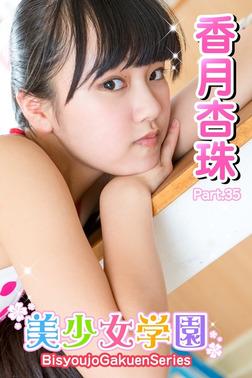 美少女学園 香月杏珠 Part.35-電子書籍
