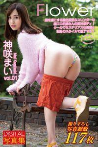 FLOWER 神咲まい vol.01
