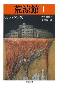 荒涼館(1)-電子書籍