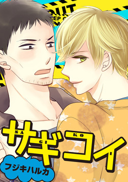 サギコイ(1)-電子書籍