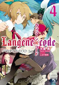 ランジーン×コード tale.4