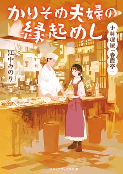 小料理屋「春霞亭」 かりそめ夫婦の縁起めし-電子書籍