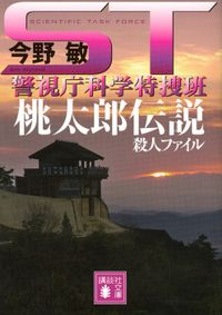 ST 警視庁科学特捜班 桃太郎伝説殺人ファイル