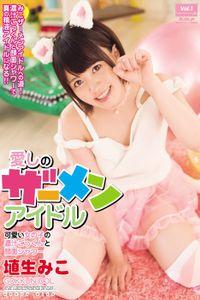 【ロリ】愛しのザーメンアイドル Vol.1 / 埴生みこ