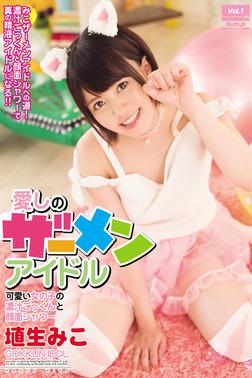 【ロリ】愛しのザーメンアイドル Vol.1 / 埴生みこ-電子書籍