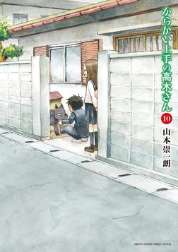 からかい上手の高木さん(10)-電子書籍