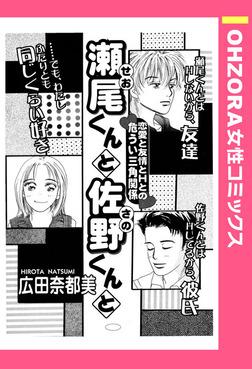 瀬尾くんと佐野くんと 【単話売】-電子書籍