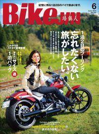 BikeJIN/培倶人 2013年6月号 Vol.124