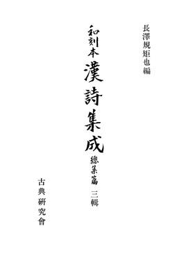 和刻本漢詩集成総集編3-電子書籍