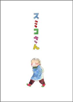 スミコさん-電子書籍
