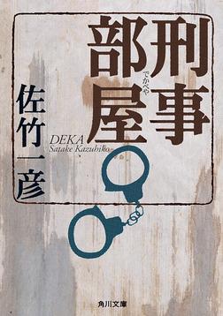刑事部屋-電子書籍