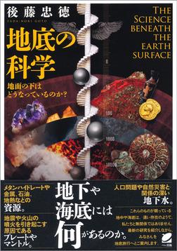 地底の科学 地面の下はどうなっているのか-電子書籍