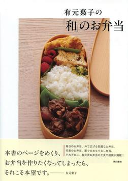 有元葉子の「和」のお弁当-電子書籍