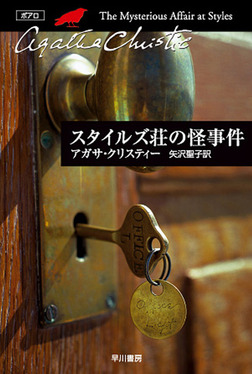 スタイルズ荘の怪事件-電子書籍