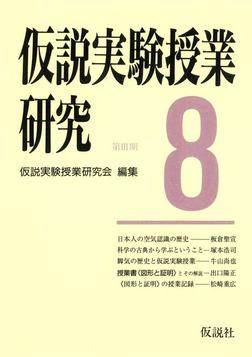仮説実験授業研究 第3期 8-電子書籍