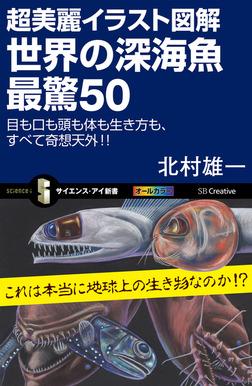 超美麗イラスト図解 世界の深海魚 最驚50 目も口も頭も体も生き方も、すべて奇想天外!!-電子書籍