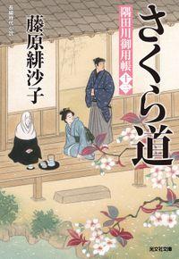 さくら道~隅田川御用帳(十三)~