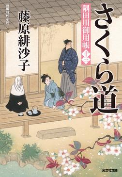 さくら道~隅田川御用帳(十三)~-電子書籍