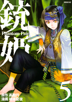 銃姫 -Phantom Pain-(5)-電子書籍