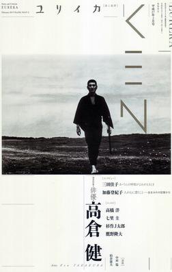 俳優・高倉健-電子書籍