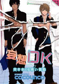 妄想DK(1)