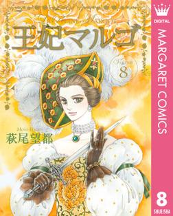 王妃マルゴ -La Reine Margot- 8-電子書籍