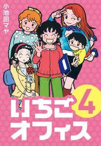 いちごオフィス (4)