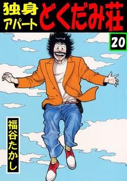 独身アパート どくだみ荘20-電子書籍