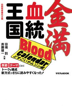 金満血統王国 Blood Calendar どすこいサムソン編-電子書籍