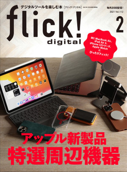 flick! 2021年2月号 Vol.112-電子書籍
