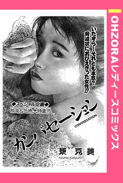 カンバセーション 【単話売】-電子書籍