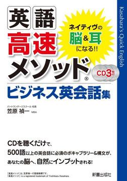 英語高速メソッド ビジネス英会話集 <CD無しバージョン>-電子書籍