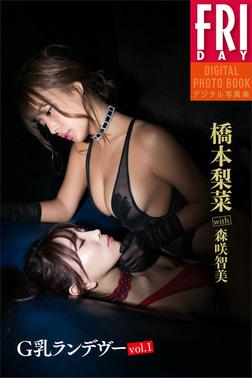 橋本梨菜with森咲智美「G乳ランデヴーvol.1」 FRIDAYデジタル写真集-電子書籍