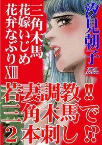 三角木馬 花嫁いじめ花弁なぶり 13(改訂版)